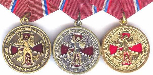 медали за боевые действия в чечне