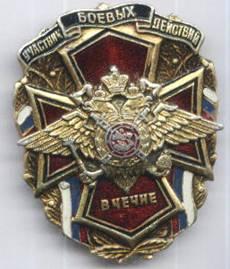 Награды за чечню купить 15 копеек 1930 года цена в украине