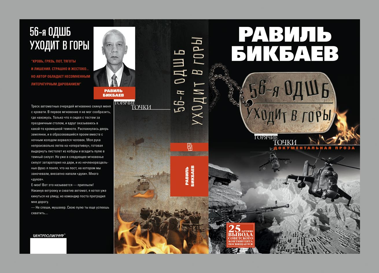 РАВИЛЬ БИКБАЕВ 56 Я ОДШБ УХОДИТ В ГОРЫ СКАЧАТЬ БЕСПЛАТНО