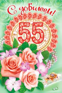 Поздравления на 55 лет тете 20