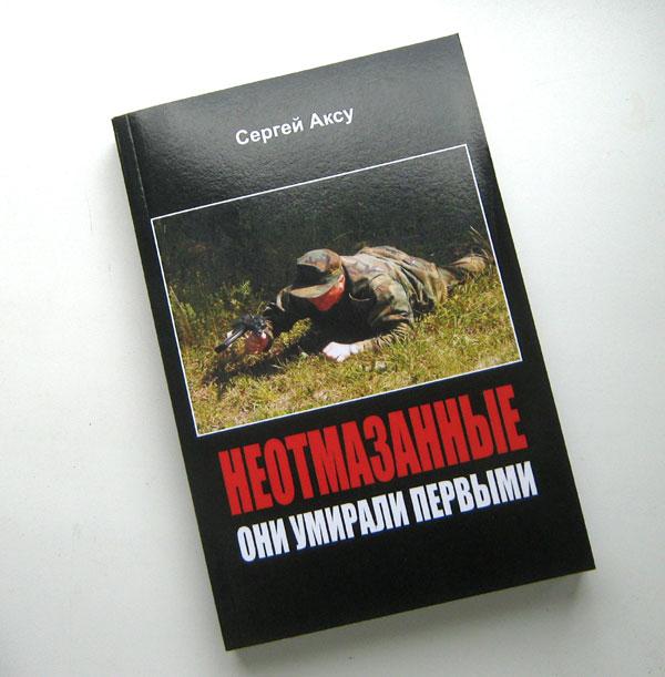 ArtOfWar ArtOfWar Чечня
