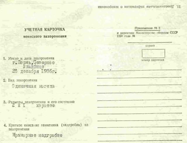 Завести медицинскую книжку в Москве Ивановское