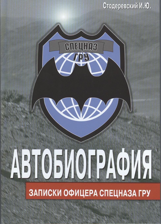 http://artofwar.ru/img/s/stoderewskij_i_j/text_0010/stored_html_m37df2fc8.jpg