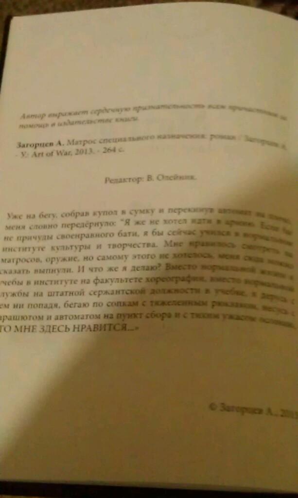 ArtOfWar Загорцев Андрей Владимирович Горец02 Басни